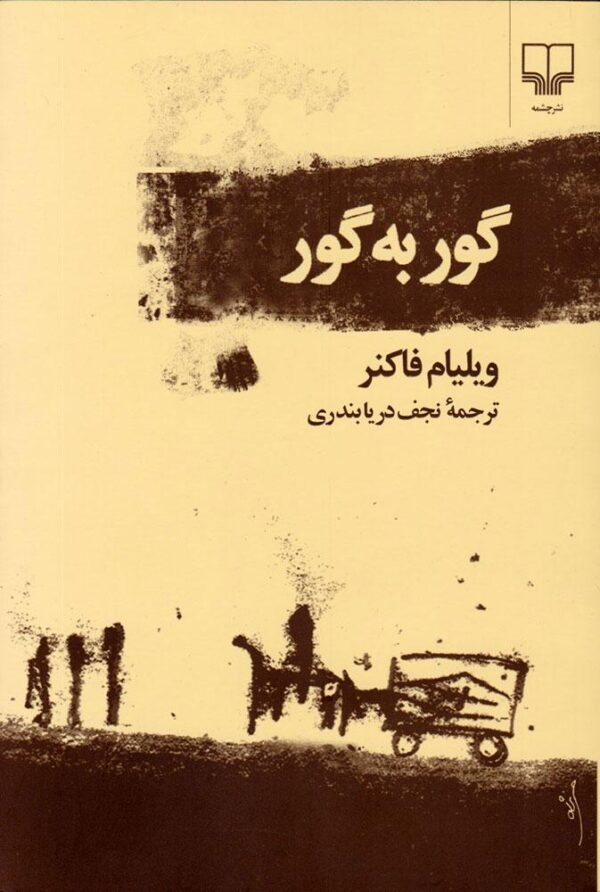 خرید کتاب گور به گور | ویلیام فاکنر