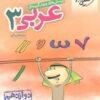 خرید کتاب تست عربی دوازدهم [12] انسانی خیلی سبز