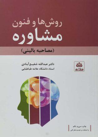 خرید کتاب روشها و فنون مشاوره شفیعآبادی