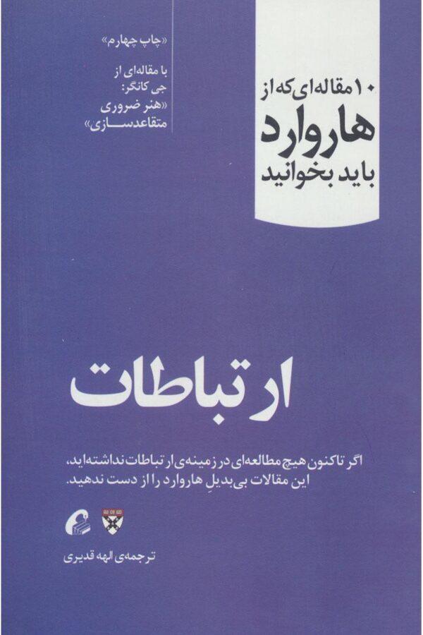 خرید کتاب ارتباطات