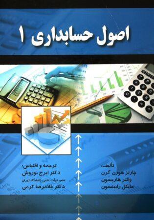 خرید کتاب اصول حسابداری 1 هورن گرن نوروش