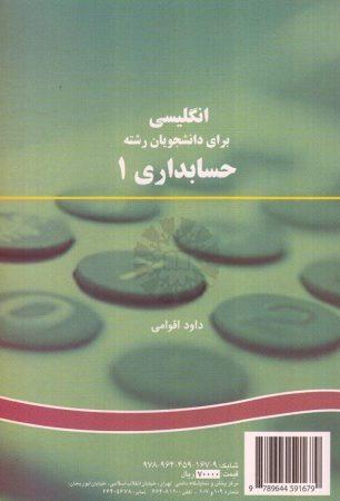 خرید کتاب انگلیسی برای دانشجویان رشته حسابداری 1 اقوامی