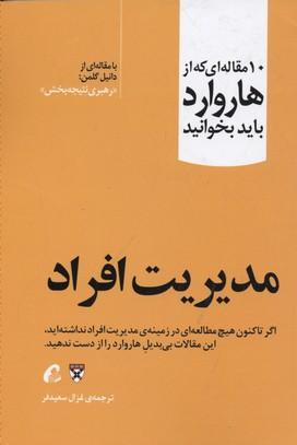 خرید کتاب مدیریت افراد