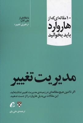 خرید کتاب مدیریت نغییر