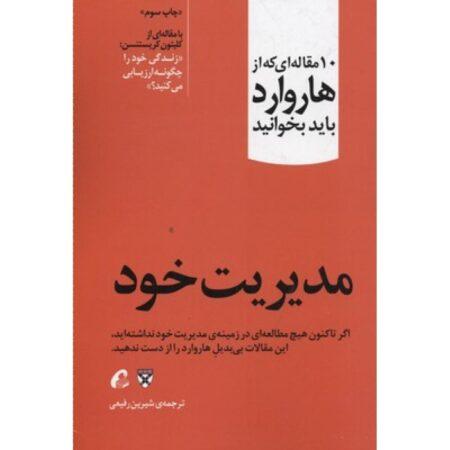 خرید کتاب مدیریت خود