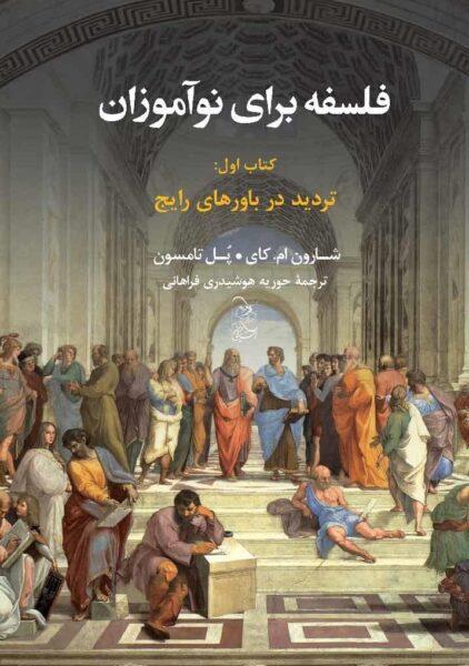 خرید کتاب فلسفه برای نوآموزان