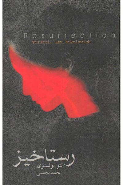 تصویر کتاب رستاخیز
