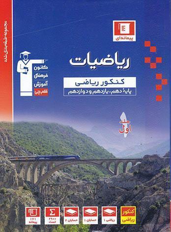 خرید کتاب آبی ریاضیات کنکور ریاضی قلم چی (جلد اول)