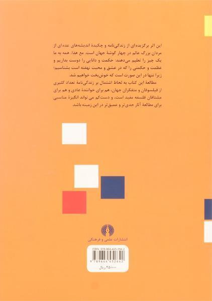 کتاب بزرگان فلسفه – هنری توماس/ بدره ای/ نشر علمی و فرهنگی