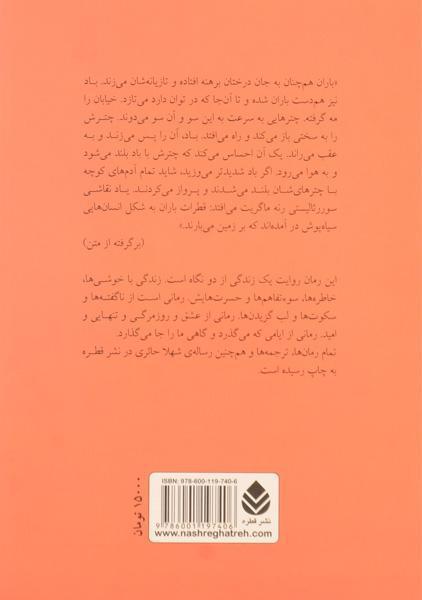 کتاب-فهرست-حسرت-ها،حائری-1