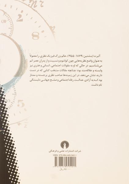 کتاب حاصل عمر – آلبرت اینشتین/ موفقیان/ نشر علمی و فرهنگی