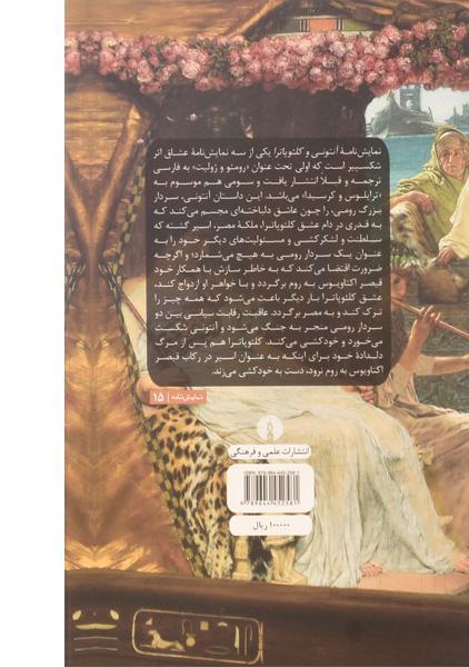 کتاب آنتونی و کلئوپاترا – ویلیام شکسپیر/ نشر علمی و فرهنگی