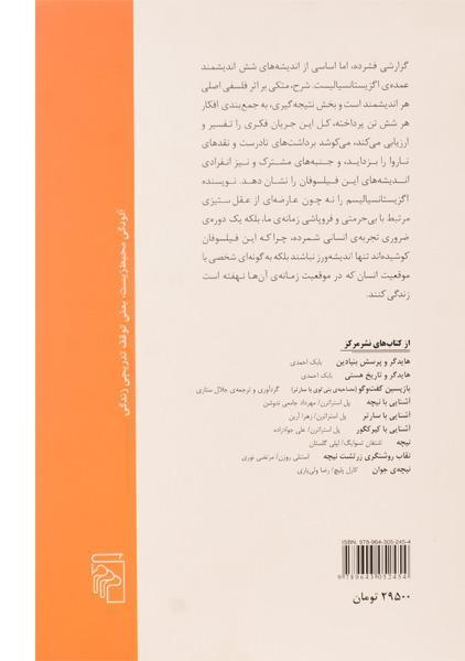 کتاب ۶ متفکر اگزیستانسیالیست – هرولد جان بلاکهام/ حکیمی/ نشر مرکز