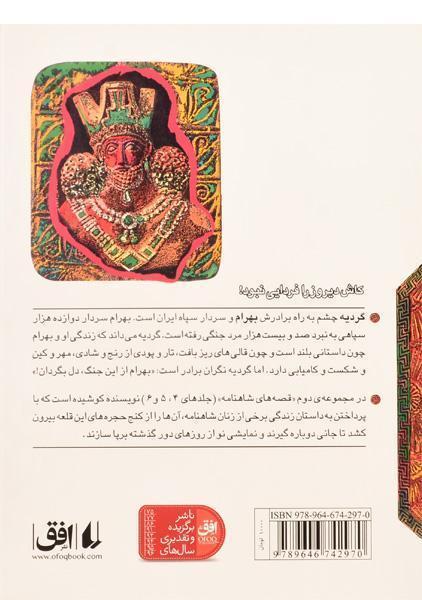 کتاب بهرام و گردیه (قصه های شاهنامه ۶) – نشر افق