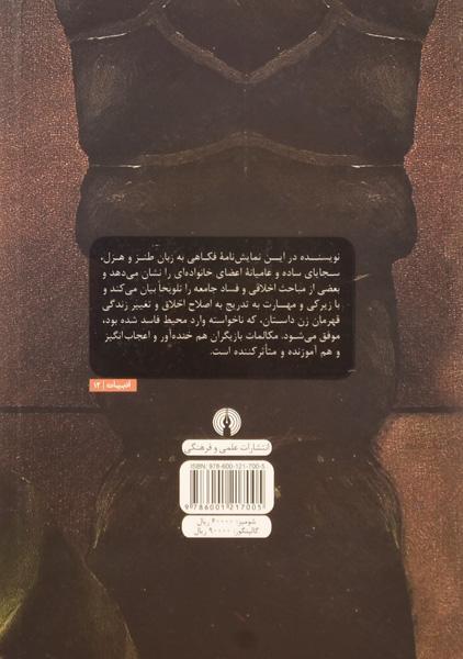 کتاب یک زن در دو چهره – میگل میئورا / باهره راسخ
