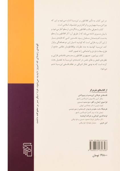 کتاب از افلاطون تا ابن سینا – جمیل صلیبا / رادمهر/ نشر مرکز