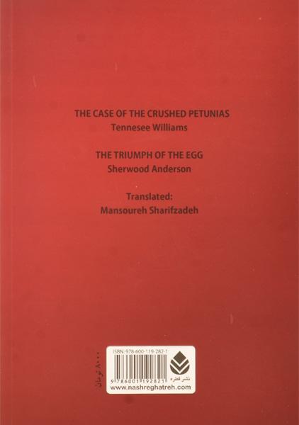 کتاب اطلسی های لگدمال شده و پیروزی تخم مرغ – تنسی ویلیامز