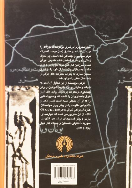 کتاب آیین شهریاری در شرق – سموئیل کندی ادی/ علمی و فرهنگی