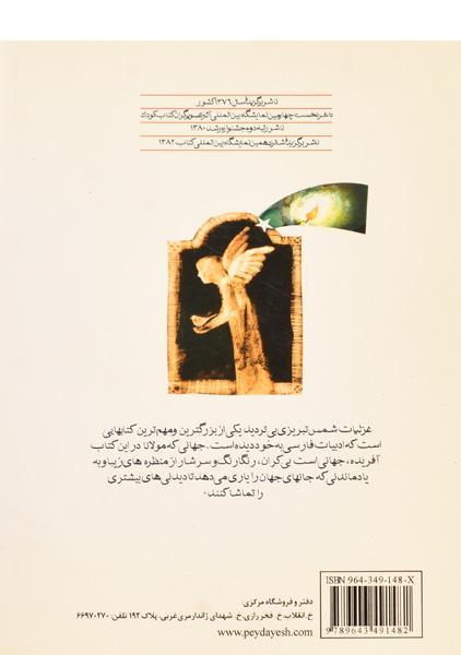 کتاب غزلیات شیرین شمس تبریزی – انتشارات پیدایش