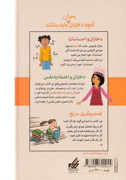 کتاب آنچه دختران باهوش باید بدانند (مجموعه چهارم)