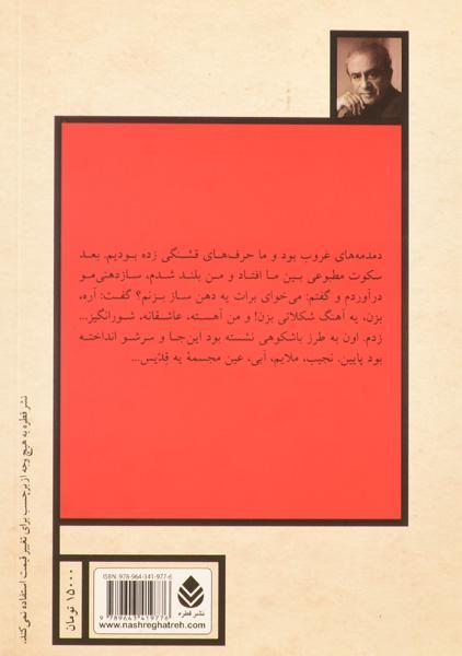 کتاب آهنگ های شکلاتی – اکبر رادی/ نشر قطره