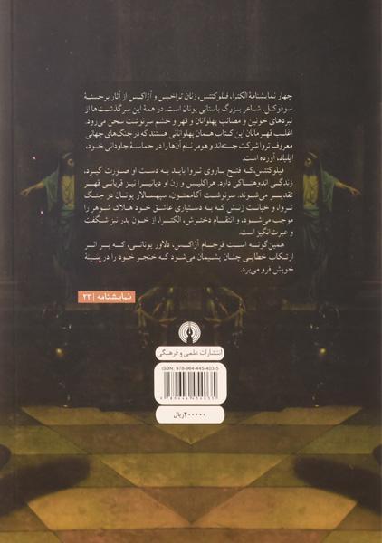کتاب الکترا – سوفوکل/ محمد سعیدی/ نشر علمی و فرهنگی