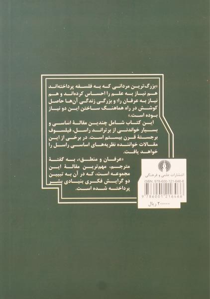 کتاب عرفان و منطق – برتراند راسل/ نجف دریابندری