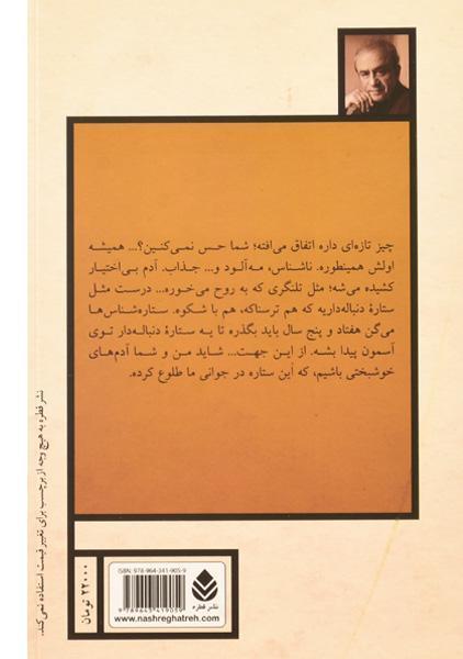 کتاب آهسته با گل سرخ – اکبر رادی/ نشر قطره
