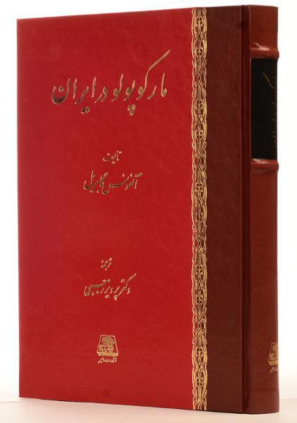 کتاب مارکوپولو در ایران اثر آلفونس گابریل/ انتشارات اساطیر