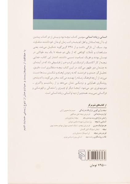کتاب انسانی، زیاده انسانی – نیچه/ سهراب/ نشر مرکز