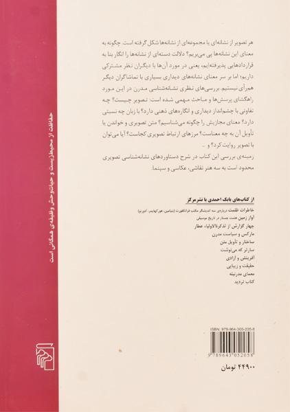 کتاب از نشانه های تصویری تا متن – بابک احمدی/ نشر مرکز