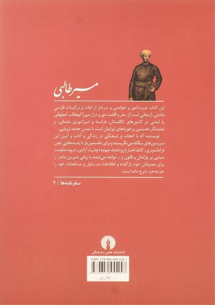 کتاب مسیر طالبی – ابوطالب بن محمد اصفهانی/ علمی و فرهنگی