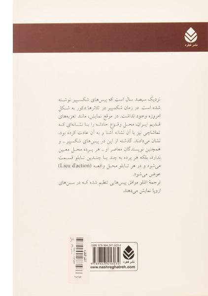 کتاب اتللو – ویلیام شکسپیر/ نشر قطره