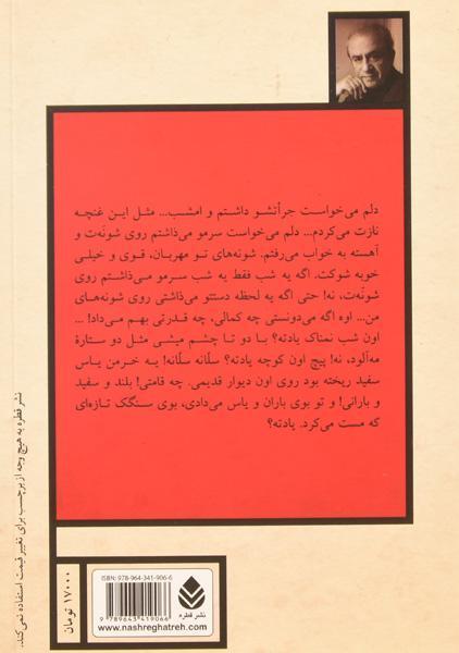 کتاب آمیز قلمدون – اکبر رادی / نشر قطره