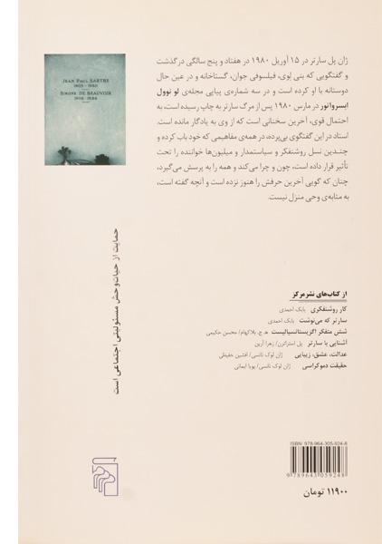کتاب بازپسین گفت و گو – جلال ستاری/ نشر مرکز
