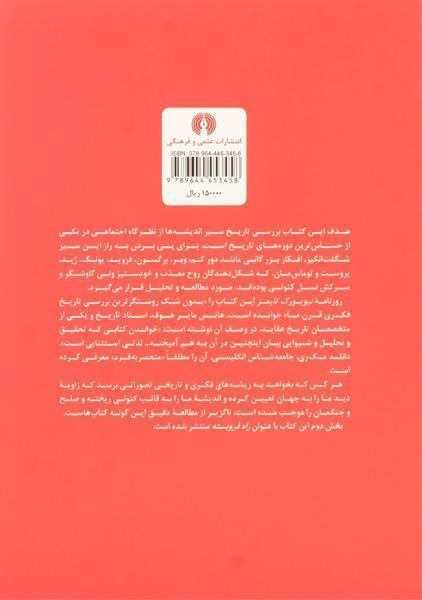 کتاب آگاهی و جامعه – هنری استیوارت هیوز/ عزت الله فولادوند