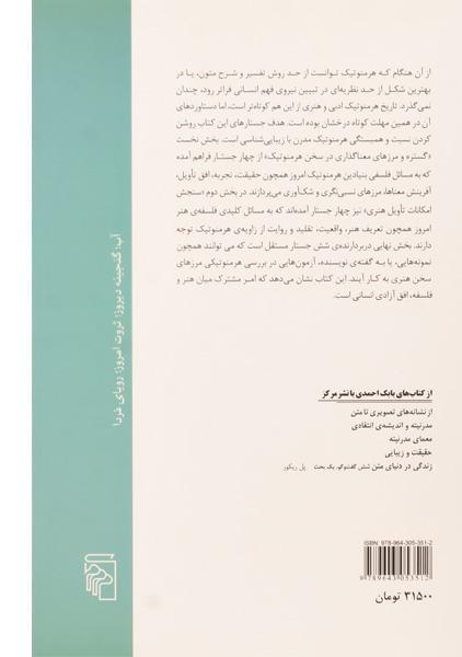 کتاب آفرینش و آزادی – بابک احمدی/ نشر مرکز