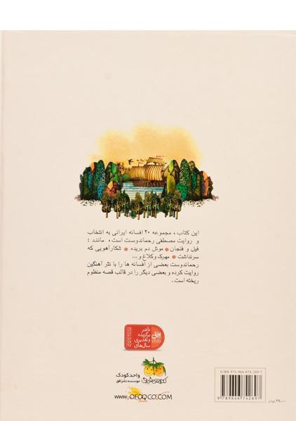 کتاب بیست افسانه ی ایرانی – نشر افق