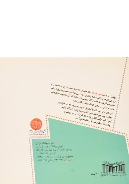 کتاب خبر هدهد (قصه های پیامبران ۱۰) / نشر افق