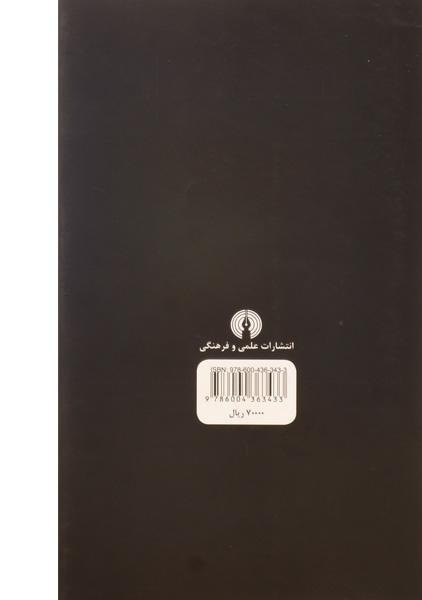 کتاب مادر – فلوریان زلر/ ساناز فلاح فرد/ علمی و فرهنگی