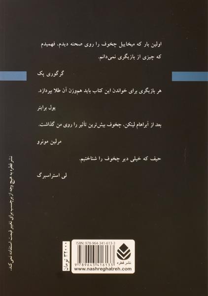 کتاب بازیگری – میخاییل چخوف/ کیاسا ناظران/ نشر قطره(جلد دوم)