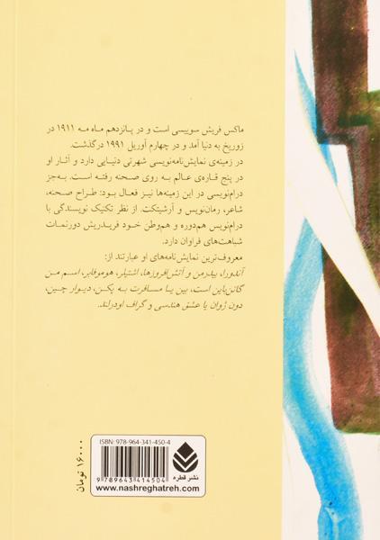 کتاب آندورا – ماکس فریش/ حمید سمندریان/ نشر قطره