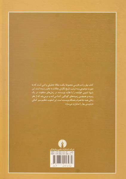 کتاب بهار و ادب فارسی – محمد گلبن/ نشر علمی و فرهنگی (۲جلدی)