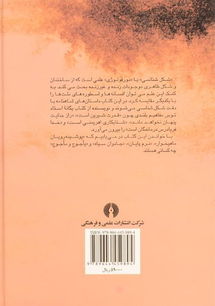 کتاب از رنگ گل تا رنج خار – قدمعلی سرامی/ نشر علمی و فرهنگی