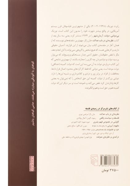 کتاب بی دولتی، دولت، آرمان شهر – نوزیک/ محسن رنجبر/ نشر مرکز
