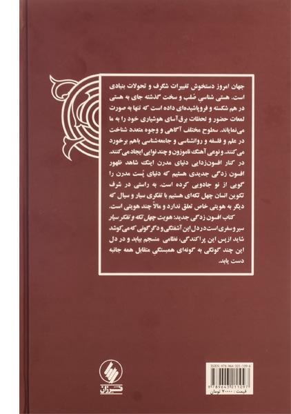 کتاب افسون زدگی جدید – داریوش شایگان/ ولیانی/ نشر فرزان روز