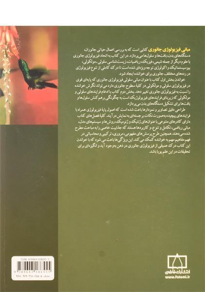 کتاب مبانی فیزیولوژی جانوری – مویز، شولت/ آمنه رضایوف/ فاطمی (جلد دوم)
