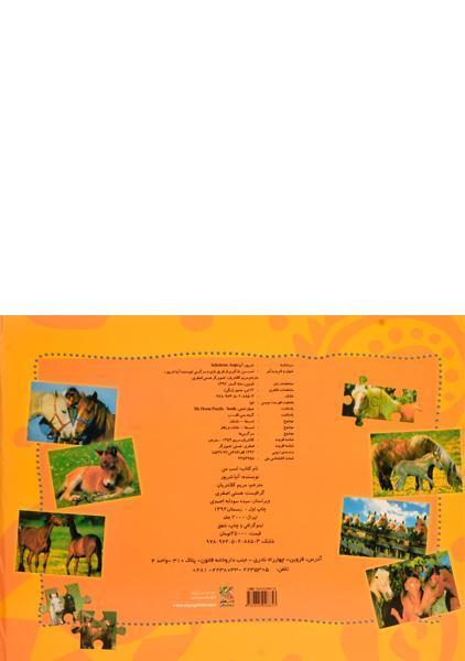 کتاب اسب من (کتاب جورچین) – انتشارات سایه گستر