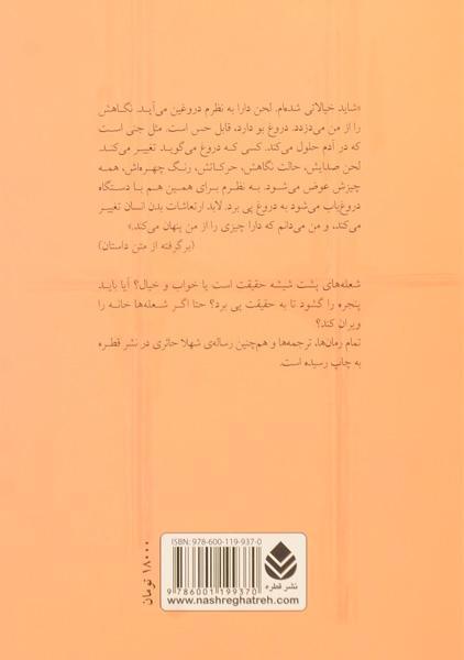 کتاب آتش از پشت شیشه – شهلا حائری/ نشر قطره