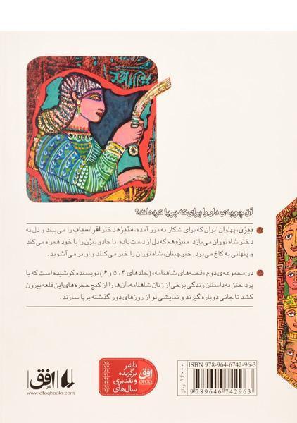 کتاب بیژن و منیژه (قصه های شاهنامه ۵) – نشر افق
